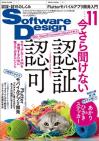 Screenshot_20201104-software-design-2020
